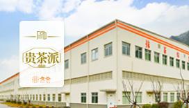 官宣丨抹茶節,貴茶6億元生產基地首次對外公開展示(下)